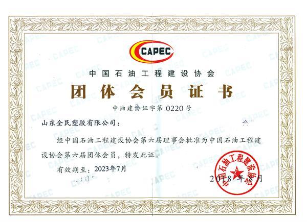 中国石油工程建设协会防腐保温专业委员会证书